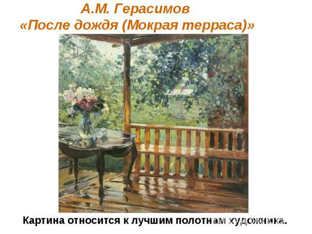 А.М. Герасимов «После дождя (Мокрая терраса)» Картина относится к лучшим полотнам художника.