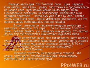 Первую часть дня Л.Н.Толстой посв…щал зарядке. Она напом…нала трен…ровку спортсм