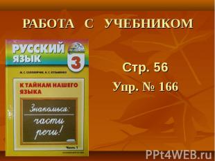 РАБОТА С УЧЕБНИКОМ Стр. 56 Упр. № 166