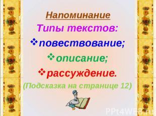 Напоминание Типы текстов: повествование; описание; рассуждение. (Подсказка на ст