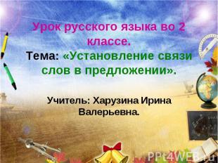 Урок русского языка во 2 классе. Тема: «Установление связи слов в предложении».