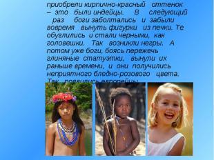 Земле люди внешне отличаются друг от друга? Люди создавали легенды. Дети: Легенд