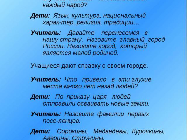 всегда остается сосной и елью ни при каких условиях не станет. А вот потомки поляков, много поколений назад пересе-лившиеся в Россию, могут превратиться в русских, и таких случаев немало. Чем отличается каждый народ? Дети: Язык, культура, национальн…