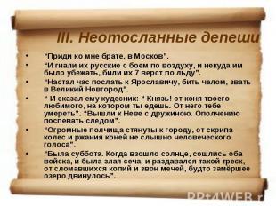 "III. Неотосланные депеши""Приди ко мне брате, в Москов"". ""И гнали их русские с бо"