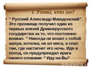 """I. Узнай, кто он? """" Русский Александр Македонский"""". Это прозвище получил один из"""