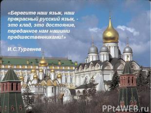 «Берегите наш язык, наш прекрасный русский язык, - это клад, это достояние, пере
