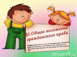 §1.Общие положения гражданского права Учебник: Право 11класс: учеб. для общеобра
