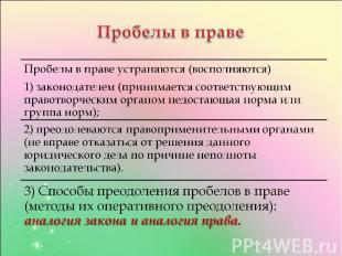 Пробелы в правеПробелы в праве устраняются (восполняются) 1) законодателем (прин
