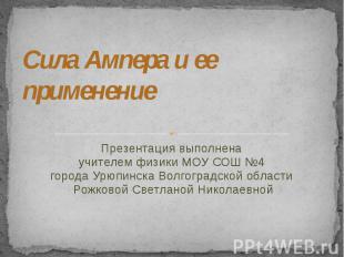 Сила Ампера и ее применение Презентация выполнена учителем физики МОУ СОШ №4 гор