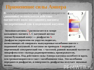 Применение силы АмпераВ электродинамическом громкоговорителе (динамике) использу