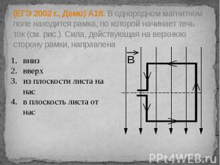 (ЕГЭ 2002 г., Демо) А18. В однородном магнитном поле находится рамка, по которой