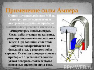 Применение силы Ампера Ориентирующее действие МП на контур с током используют в