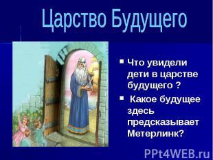 Царство Будущего Что увидели дети в царстве будущего ? Какое будущее здесь предс