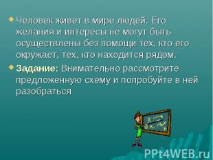 Человек живет в мире людей. Его желания и интересы не могут быть осуществлены бе