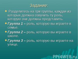 Задание: Разделитесь на три группы, каждая из которых должна озвучить ту роль, к