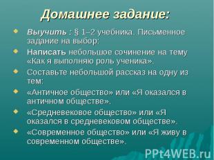 Домашнее задание: Выучить : § 1–2 учебника. Письменное задание на выбор: Написат