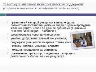 2) метод позитивной психологической поддержки: (создание психологически комфортн