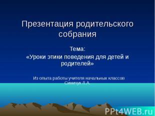 Презентация родительского собрания Тема: «Уроки этики поведения для детей и роди