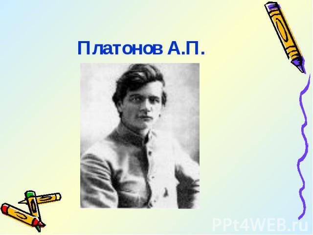 Платонов А.П.