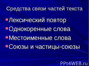Средства связи частей текстаЛексический повтор Однокоренные слова Местоименные с