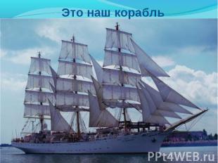 Это наш корабль