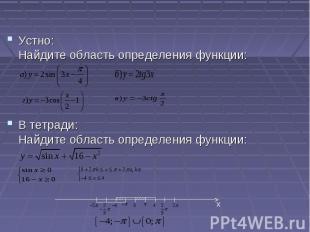 Устно: Найдите область определения функции: В тетради: Найдите область определен