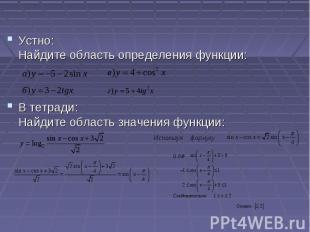 Устно: Найдите область определения функции: В тетради: Найдите область значения