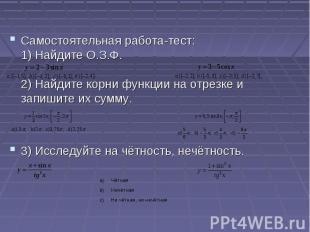 Самостоятельная работа-тест: 1) Найдите О.З.Ф. 2) Найдите корни функции на отрез