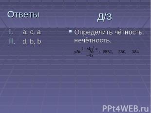 Ответыa, c, a d, b, b Д/З Определить чётность, нечётность.