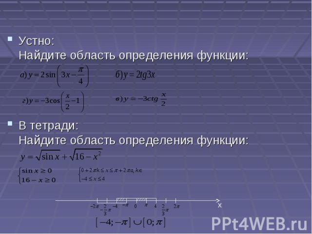 Устно: Найдите область определения функции: В тетради: Найдите область определения функции: