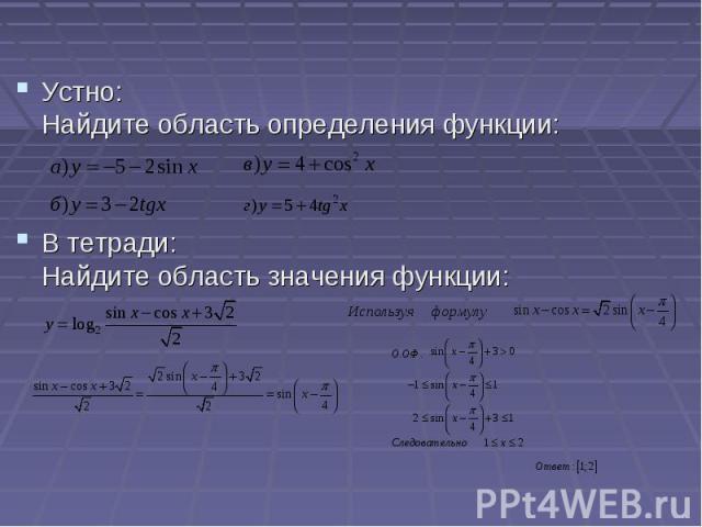 Устно: Найдите область определения функции: В тетради: Найдите область значения функции: