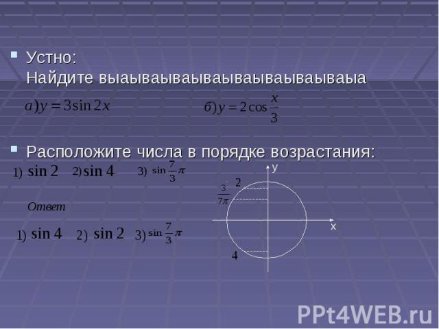 Устно: Найдите выаываываываываываываываыа Расположите числа в порядке возрастания: