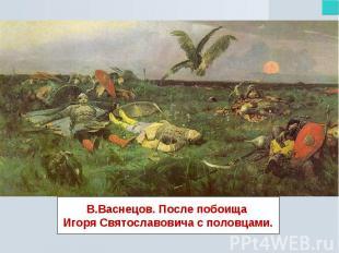 В.Васнецов. После побоища Игоря Святославовича с половцами.