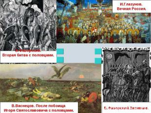 И.Глазунов. Вечная Россия. В.Фаворский. Вторая битва с половцами. В.Васнецов. По