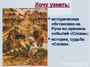 Хочу узнать:историческая обстановка на Руси во времена событий «Слова»; история,