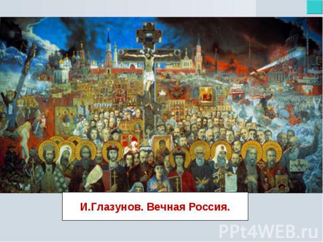 И.Глазунов. Вечная Россия.