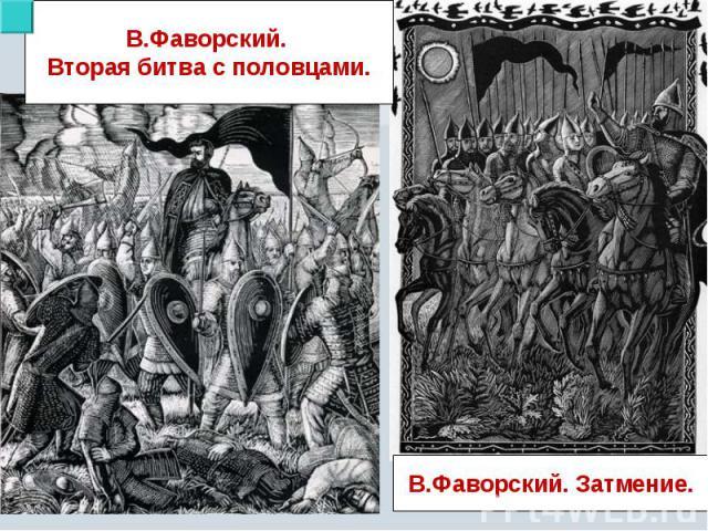 В.Фаворский. Вторая битва с половцами. В.Фаворский. Затмение.