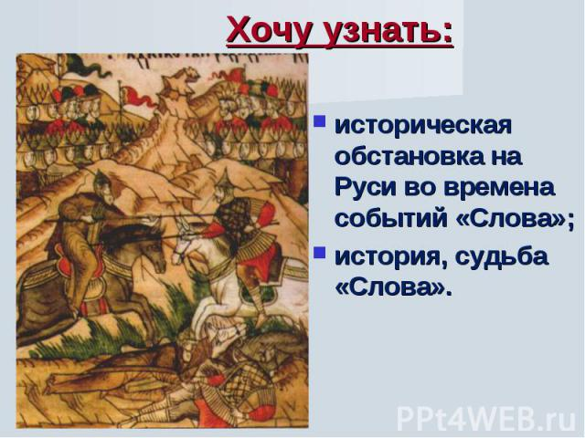 Хочу узнать:историческая обстановка на Руси во времена событий «Слова»; история, судьба «Слова».