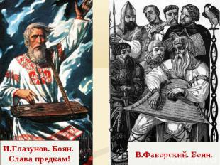 И.Глазунов. Боян. Слава предкам! В.Фаворский. Боян.