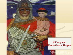 И.Глазунов. Князь Олег с Игорем