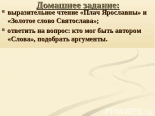 Домашнее задание: выразительное чтение «Плач Ярославны» и «Золотое слово Святосл