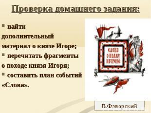 Проверка домашнего задания: найти дополнительный материал о князе Игоре; перечит