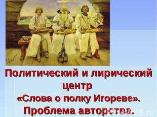 Политический и лирический центр «Слова о полку Игореве». Проблема авторства