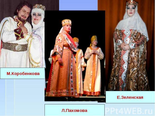 М.Коробенкова Л.Пахомова Е.Зеленская