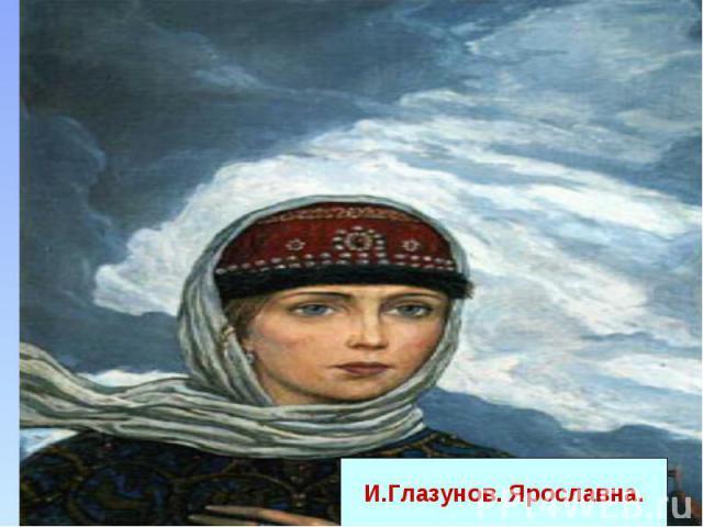 И.Глазунов. Ярославна.