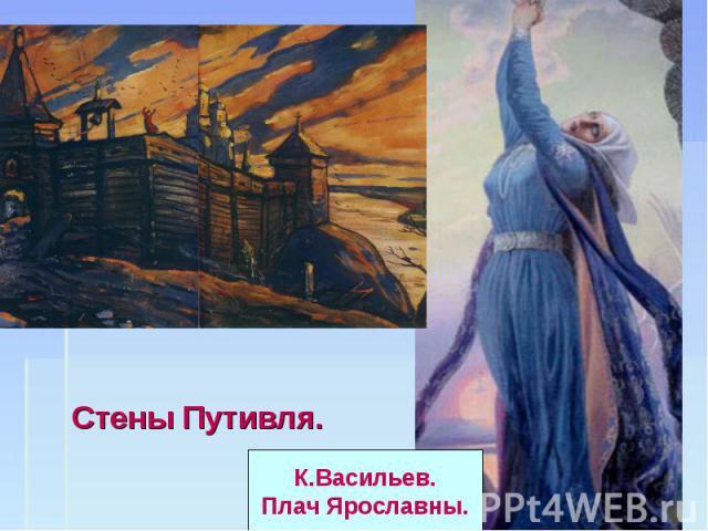 Стены Путивля. К.Васильев. Плач Ярославны.