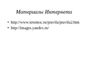 Материалы Интернета http://www.teremoc.ru/pravila/pravila2.htm http://images.yan