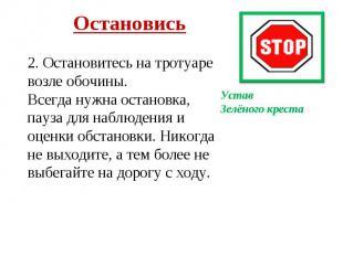 Остановись 2. Остановитесь на тротуаре возле обочины. Всегда нужна остановка, па