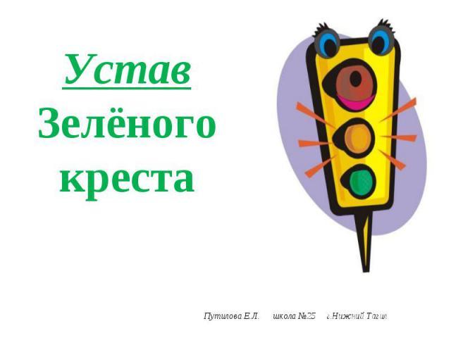 Устав Зелёного креста Путилова Е.Л. школа №25 г.Нижний Тагил