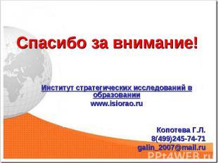 Спасибо за внимание! Институт стратегических исследований в образовании www.isio